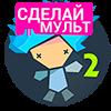 Рисуем Мультфильмы 2
