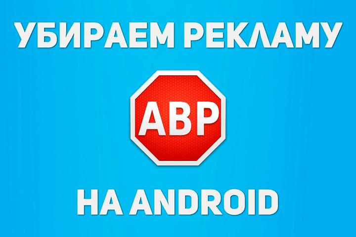 Как убрать рекламу в приложении на андроид