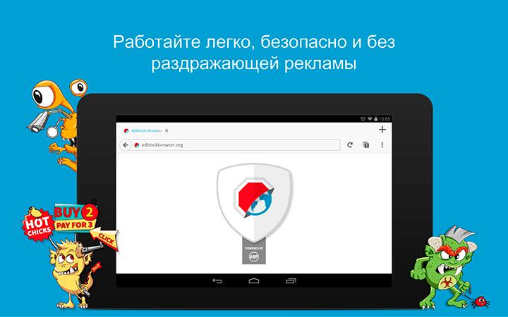 Как убрать рекламу в приложении на андроид с помощью Adblock Plus