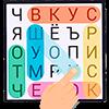 Скачать Поиск Слова на андроид бесплатно