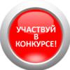 Скачать Новогодние конкурсы!!! на андроид бесплатно