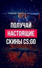 скачать открытие кейсов на андроид на русском