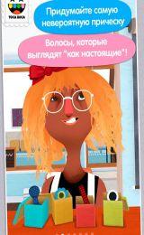 скачать игру toca hair salon 2 на компьютер