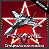 Спец. миссии FoxOne