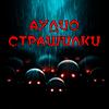 Скачать Аудио Страшилки Слушать На Русском на андроид бесплатно