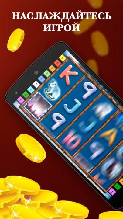 скачать игру игровые автоматы бесплатно на андроид