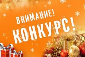 Новогодние конкурсы!!!