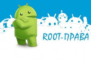 Как рутировать Андроид? Получение Root прав