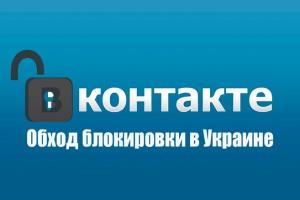 Как обойти блокировку Вконтакте для жителей Украины