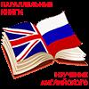Параллельные книги для изучения английского языка