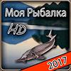 Скачать Моя Рыбалка HD на андроид бесплатно