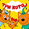 Скачать Три Кота Пикник от СТС! Детские развивающие игры на андроид бесплатно