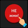 Скачать Красная кнопка: не советую нажимать на меня на андроид