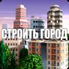 Скачать City Island 3 Строительный Sim на андроид бесплатно