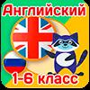 Скачать Английский язык для школьников на андроид бесплатно
