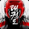 Скачать Taekwondo Game на андроид бесплатно