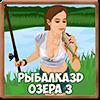 Рыбалка 3D Озера 3