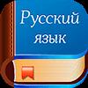 Скачать Диктанты. Русский язык на андроид бесплатно