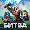 Battle Arena: Heroes Adventure - Online RPG
