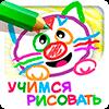 РИСОВАЛКА! Развивающие игры для детей и раскраски