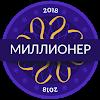 Миллионер 2018 - Викторина Квиз Для Всей Семьи