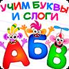 Скачать Супер Азбука для детей Буквы и алфавит для малышей на андроид бесплатно