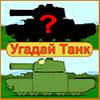 Скачать Угадай танк на андроид бесплатно