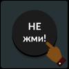 Скачать Черная кнопка: не советую нажимать на меня на андроид бесплатно