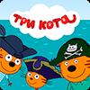 Три Кота: Морское Приключение Мульт игры от СТС
