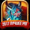 Скачать Волшебные герои:РПГ квесты PvP.воины & головоломка на андроид бесплатно