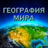 Скачать География Мира на андроид бесплатно