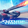 Future Tanks: Фантастический танковый онлайн экшен