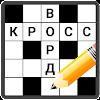 Скачать Кроссворды на русском на андроид бесплатно