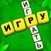 Скачать Слово Крест Головоломки: бесплатно игры в слова на андроид