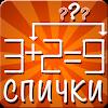 Скачать Спички: головоломка на андроид бесплатно