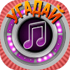 Скачать Мелодия ▶ Музыкальная викторина на андроид бесплатно