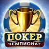 Скачать Покер: Чемпионат онлайн на андроид бесплатно