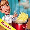 Скачать Кулинарная Команда – Ресторанные игры на андроид бесплатно