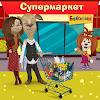 Скачать Барбоскины: Игра супермаркет на андроид бесплатно