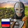 Скачать Киевская Русь на андроид бесплатно