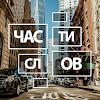 Скачать 1 Фото - Слово по частям, поиск слов на андроид бесплатно