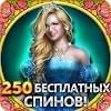 Скачать Slots - Cinderella Slot Games на андроид бесплатно