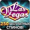 Скачать Казино Vegas - Слотовые игры на андроид бесплатно