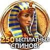 Скачать Казино Фараон Игровые Автоматы на андроид бесплатно