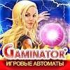 Скачать Гаминатор Казино Слоты Игровые Автоматы Бесплатные на андроид бесплатно
