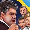 Скачать Украинские политические бои на андроид бесплатно