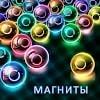 Скачать Магнитные шарики: Неон на андроид бесплатно