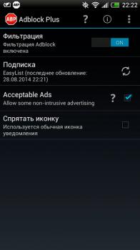 Реклама на андроиде как убрать 4pda