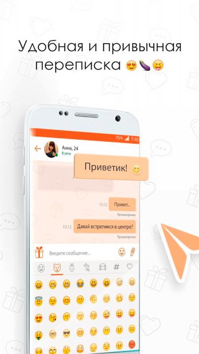 онлайн бесплатно знакомства чат на русском