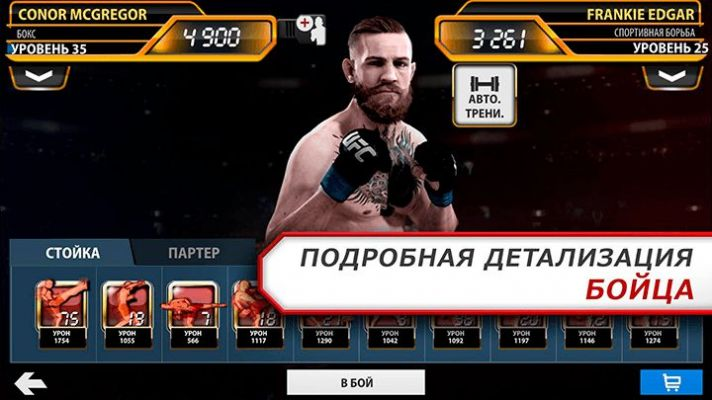 Бои без правил 2016 apk download free sports game for android.